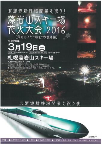 藻岩山スキー場花火大会2016